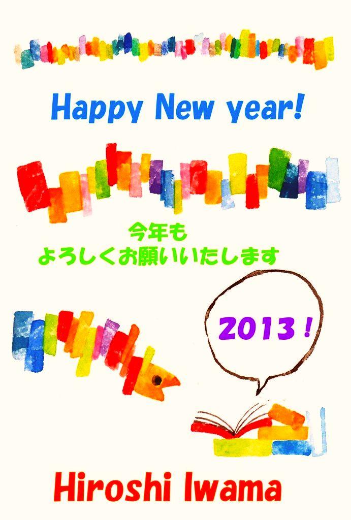 Iwama201315net2